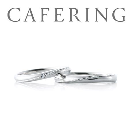 Miel(ミエル) カフェリング結婚指輪