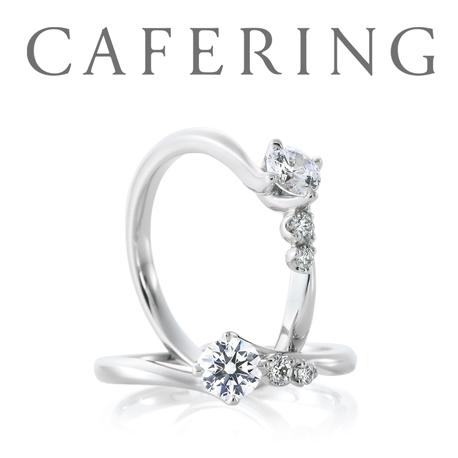 Trois Noix(トロワノワ)|カフェリング婚約指輪