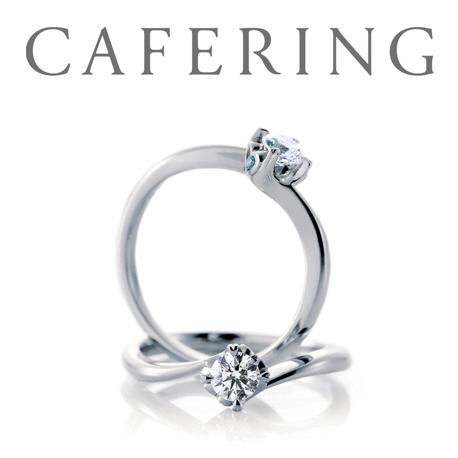 Wedding(ウエディング)|カフェリング婚約指輪