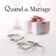 Quand de Mariage(クワンドゥマリアージュ)