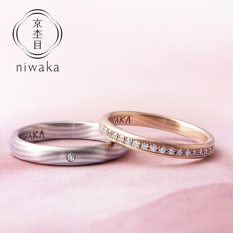京杢目 長閑|NIWAKA 結婚指輪