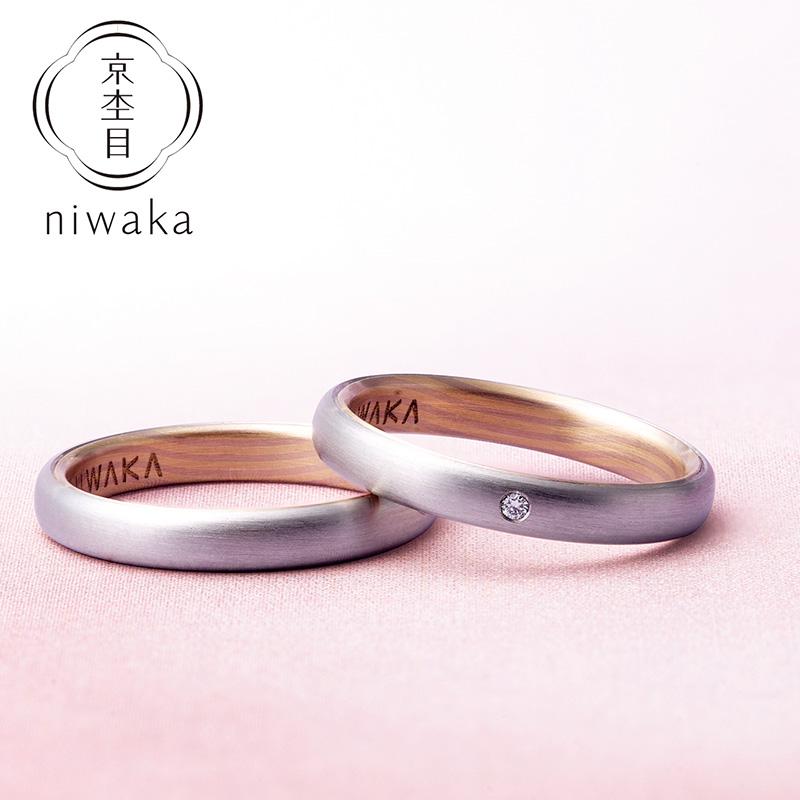 京杢目 なごみ|NIWAKA 結婚指輪