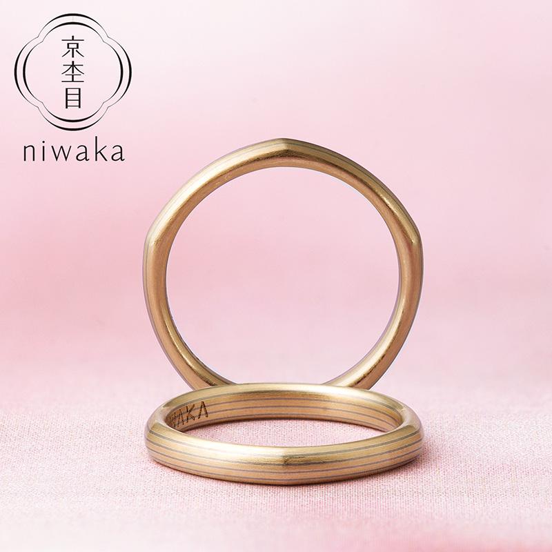 京杢目 ひなた|NIWAKA 結婚指輪