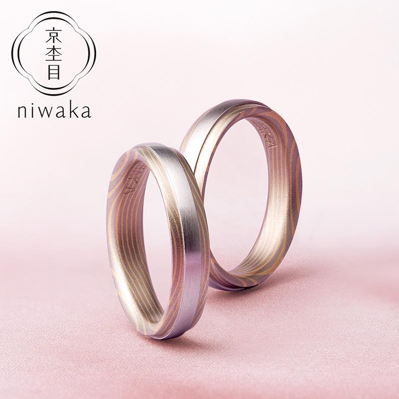京杢目 一路|NIWAKA 結婚指輪