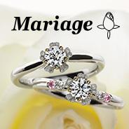 Mariage(マリアージュ)