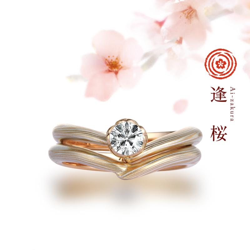 逢桜(あいざくら) 杢目金屋(もくめがねや) 婚約指輪・結婚指輪
