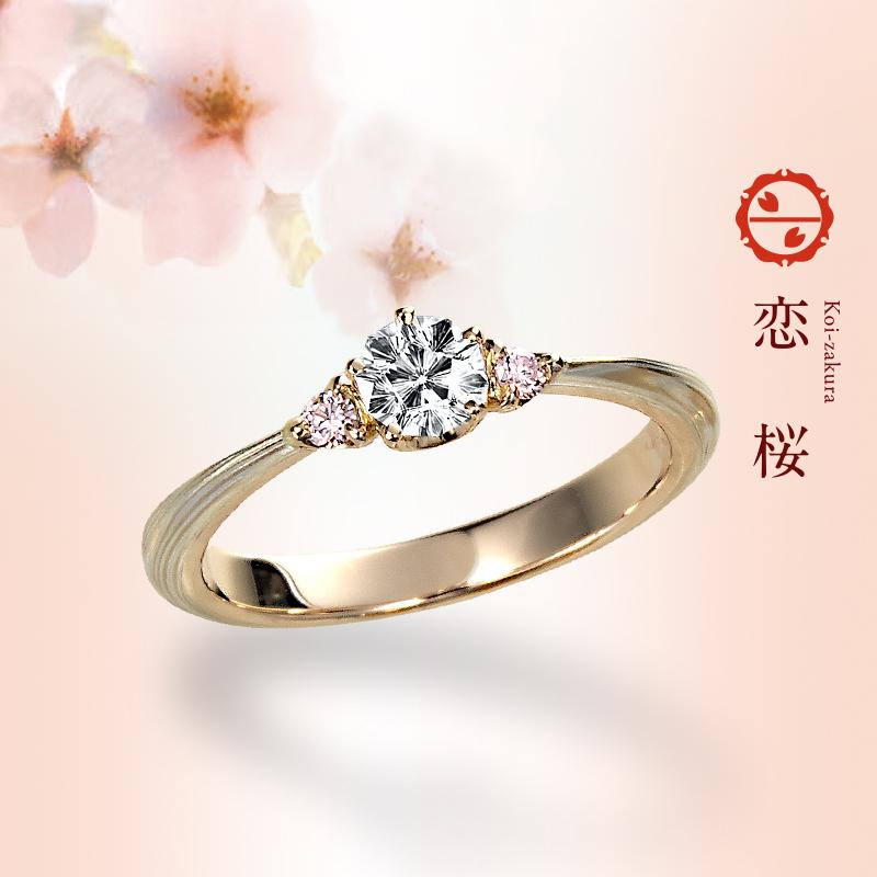 恋桜(こいざくら) 杢目金屋(もくめがねや)婚約指輪