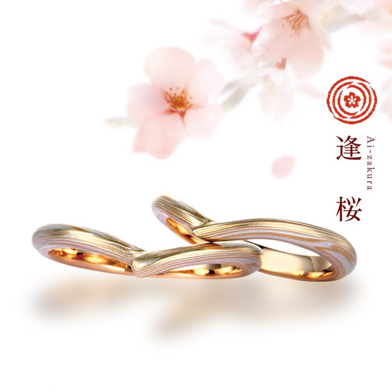 逢桜(あいざくら)|杢目金屋(もくめがねや)結婚指輪