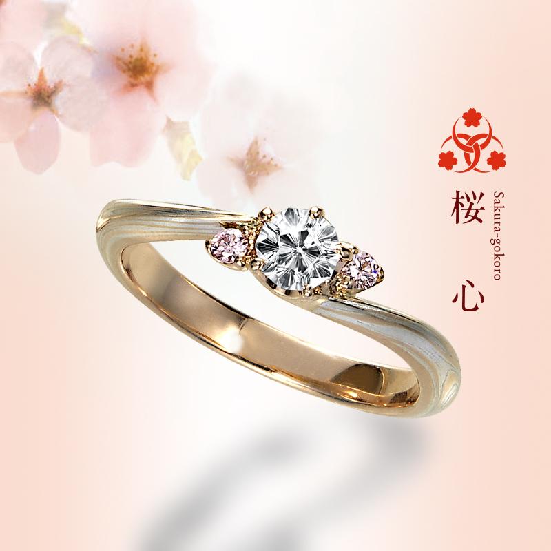 桜心(さくらごころ)|杢目金屋(もくめがねや)婚約指輪
