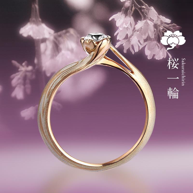 桜一輪(さくらいちりん) 杢目金屋(もくめがねや)婚約指輪