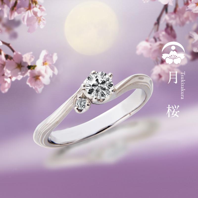 月桜(つきざくら) 杢目金屋(もくめがねや)婚約指輪