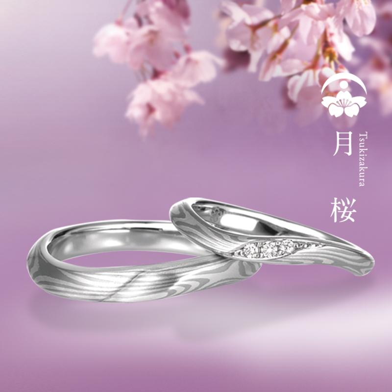 月桜(つきざくら)|杢目金屋(もくめがねや)結婚指輪