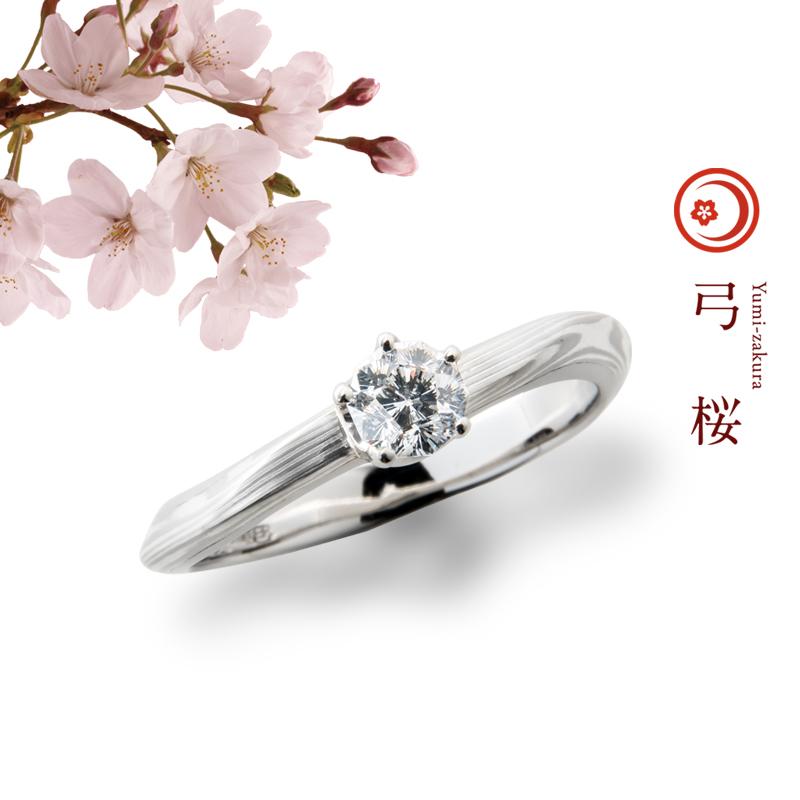 弓桜(ゆみざくら) 杢目金屋(もくめがねや)婚約指輪