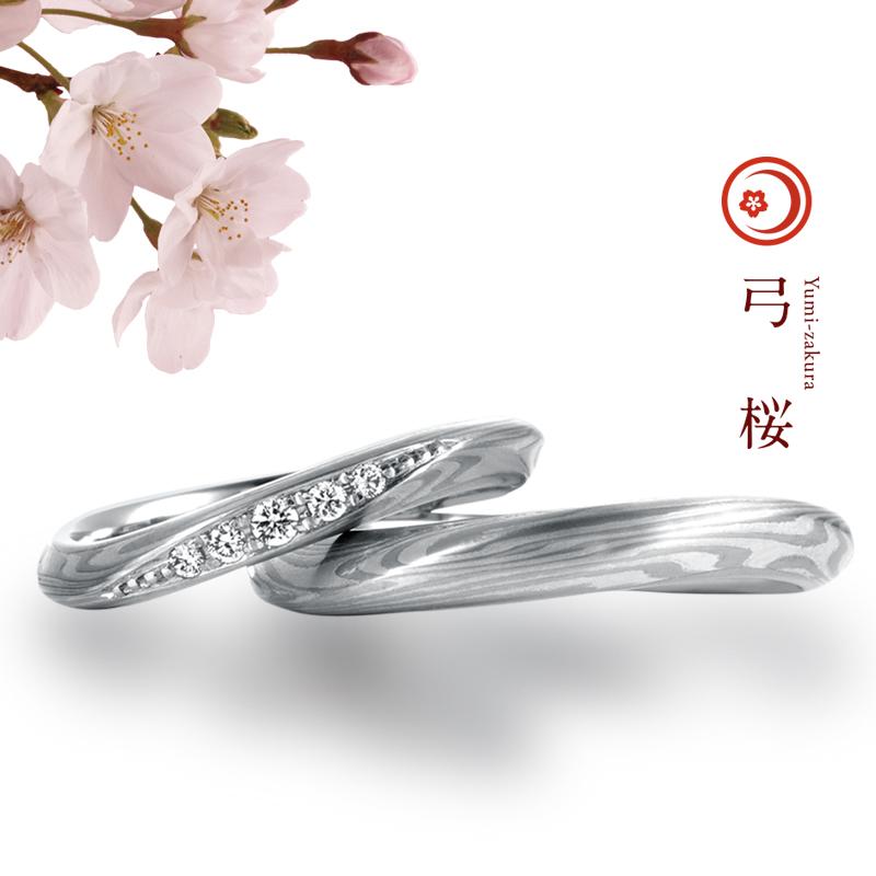 弓桜(ゆみざくら)|杢目金屋(もくめがねや)結婚指輪