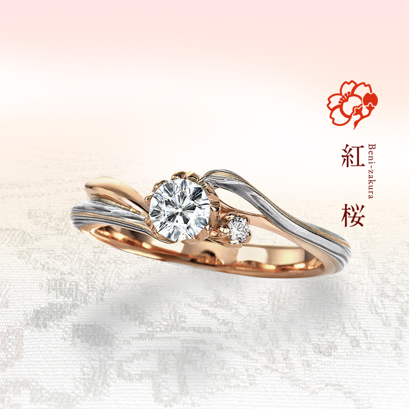 紅桜|杢目金屋 婚約指輪
