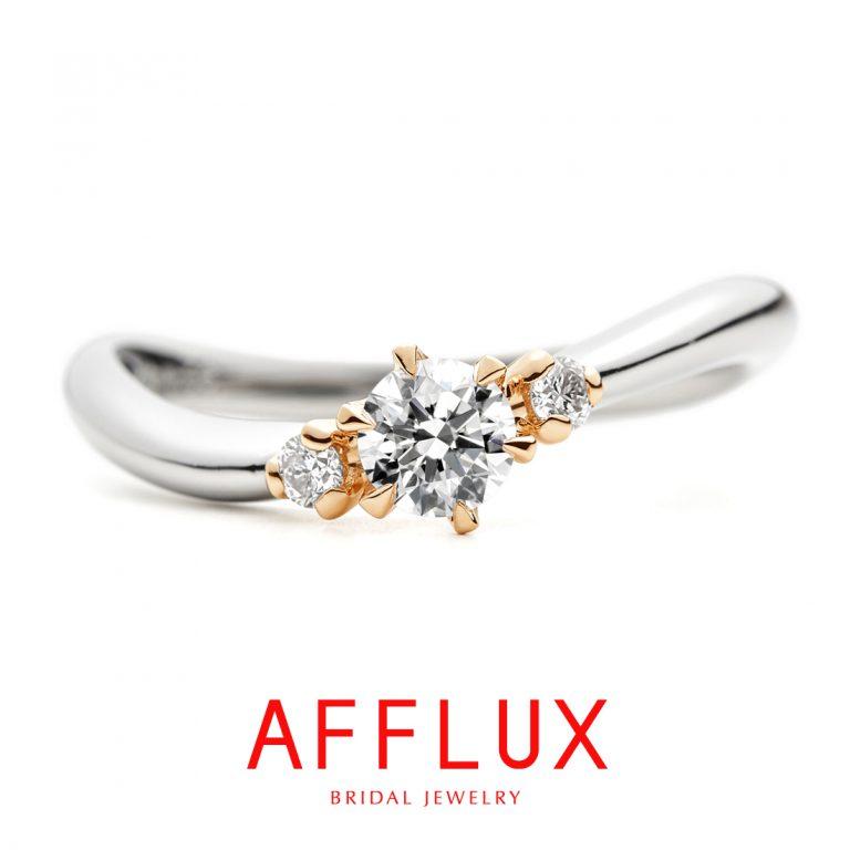 ロマンス|アフラックス婚約指輪