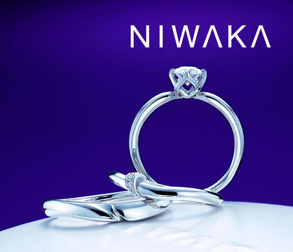 NIWAKAのエンゲージ、マリッジをお作り頂きました。