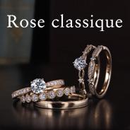 LUCIE(ルシエ) -Rose Classique(ローズクラッシック)-