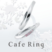 カフェリングの結婚指輪をお作り頂きました。
