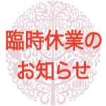 6/27(木)臨時休業のお知らせ
