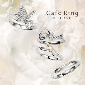 Cafe Ring「誕生石プレゼントフェア」6/1(Fri.)~6/30(Sat.)