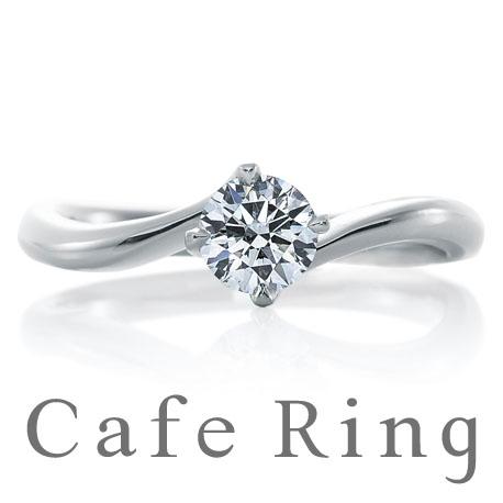 カフェリングの婚約指輪をお作り頂きました。