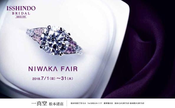 NIWAKA 「NIWAKA FAIR」 7/1(Sun.)~7/31(Tue.)