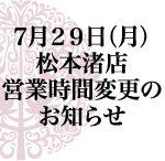 7/29(月)閉店時間変更のお知らせ|一真堂松本渚店