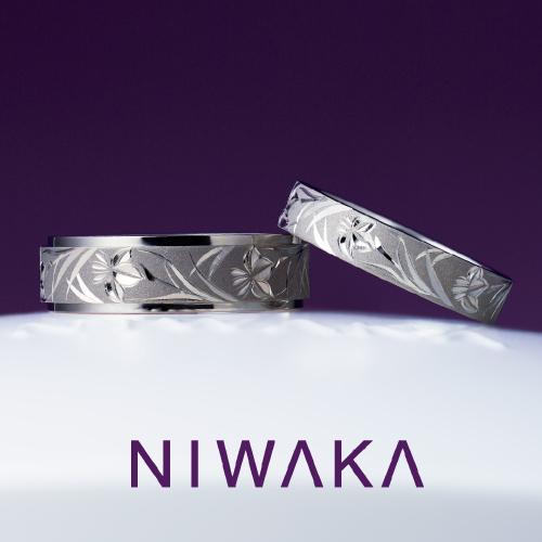 花匠の彫 あいの風|NIWAKA 結婚指輪