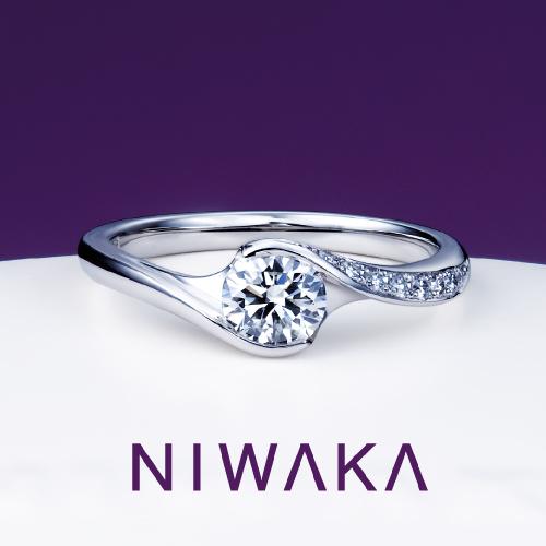 暁(あかつき)|NIWAKA(にわか) 婚約指輪