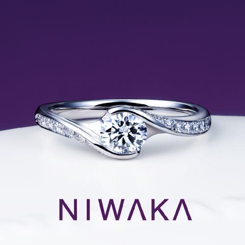 暁星|NIWAKA 婚約指輪