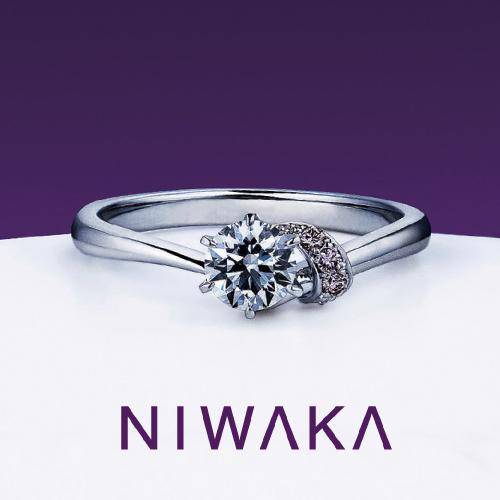 茜 NIWAKA(ニワカ) 婚約指輪