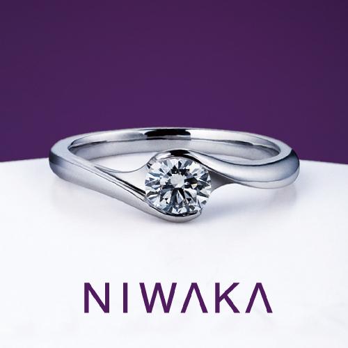 暁|NIWAKA 婚約指輪