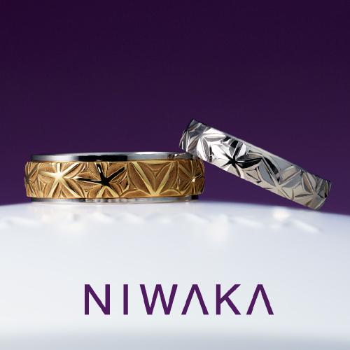 花匠の彫 秋の紅|NIWAKA 結婚指輪