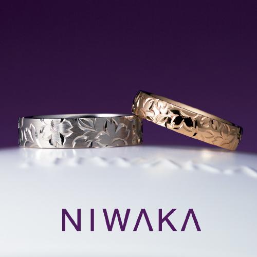 花匠の彫 花霞|NIWAKA 結婚指輪