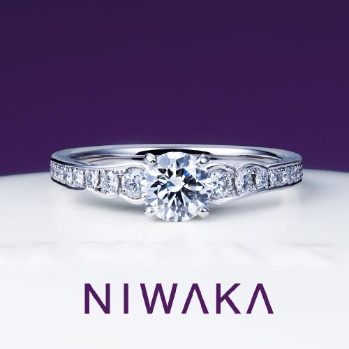 花麗|NIWAKA(ニワカ) 婚約指輪
