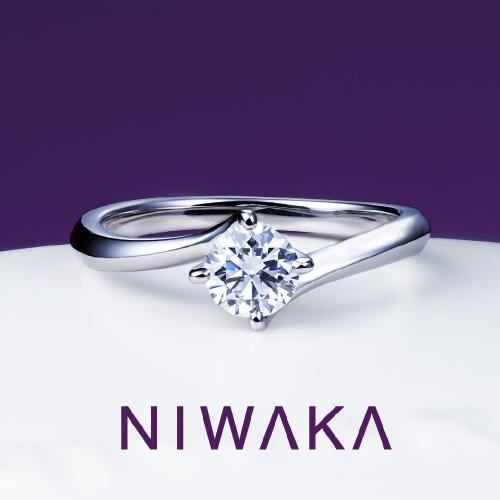 柊|NIWAKA(ニワカ) 婚約指輪