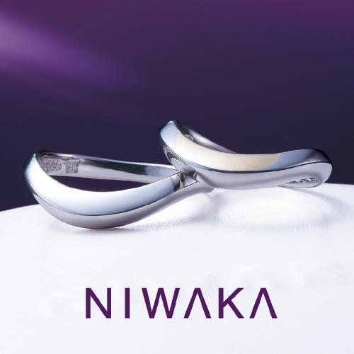 上弦の月|NIWAKA 結婚指輪