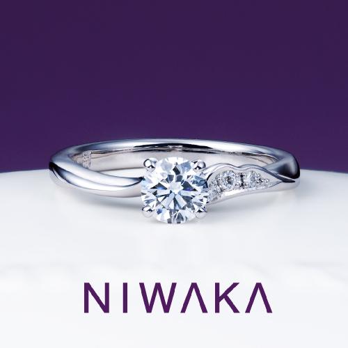 唐花(からはな) NIWAKA(にわか) 婚約指輪