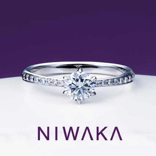 かれん|NIWAKA(ニワカ) 婚約指輪