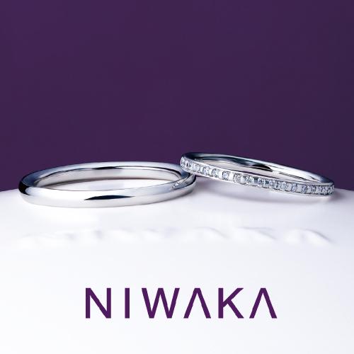 かれん|NIWAKA 結婚指輪