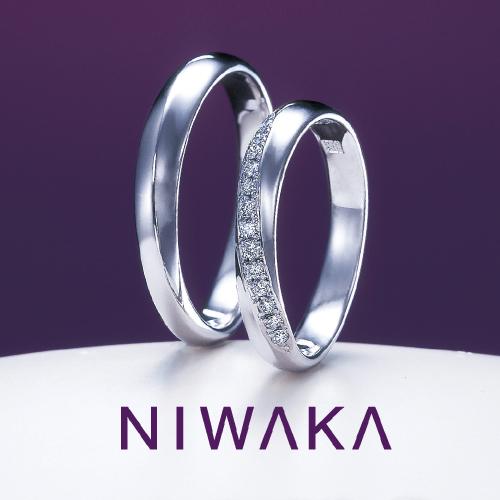 綺羅|NIWAKA 結婚指輪
