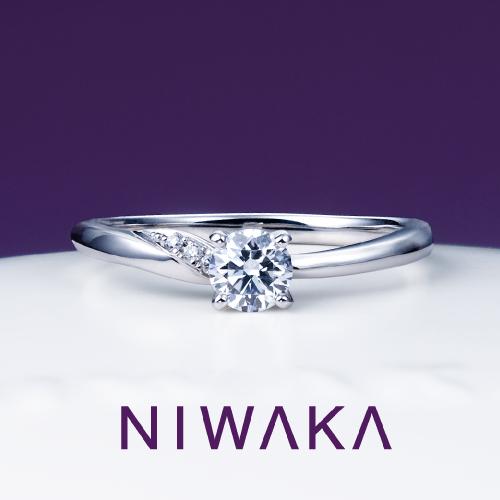 木洩日 NIWAKA(ニワカ) 婚約指輪