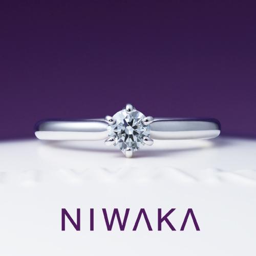 ことほぎ|NIWAKA(ニワカ) 婚約指輪