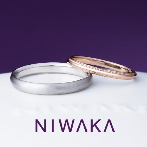 NIWAKA(ニワカ)の婚約指輪・結婚指輪をお作りいただきました