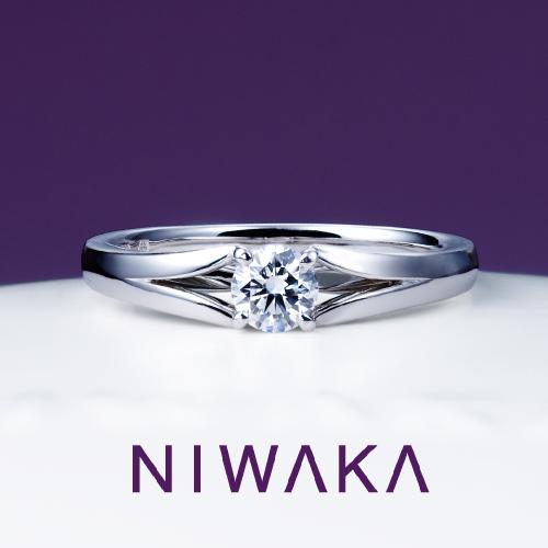 瑞穂波|NIWAKA 婚約指輪