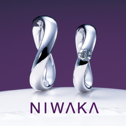 無限|NIWAKA 結婚指輪