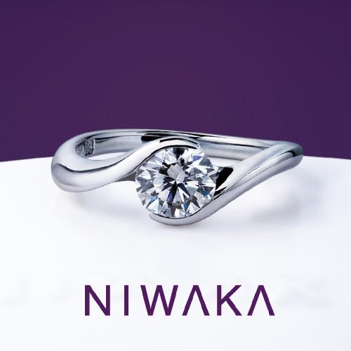 麗|NIWAKA 婚約指輪