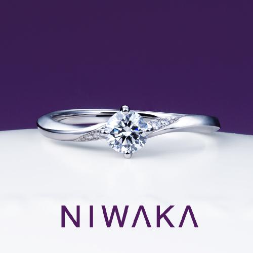 露華|NIWAKA(ニワカ) 婚約指輪