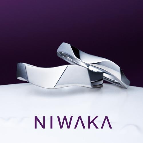 相互|NIWAKA 結婚指輪